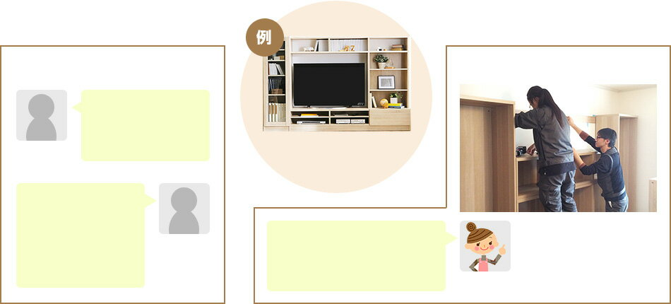こんなに違う!家具組立サービス利用で快適に!