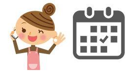 【2】業者からの連絡で日時決定
