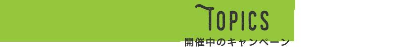 TOPICS 開催中のキャンペーン