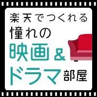 映画&ドラマ部屋