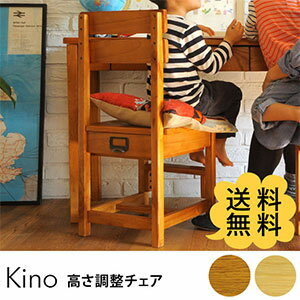 Kino チェア ブラウン