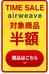 TIME SALE airweave 対象商品半額 商品はこちら