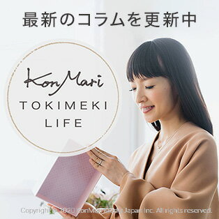 KonMari TOKIMEKI LIFE