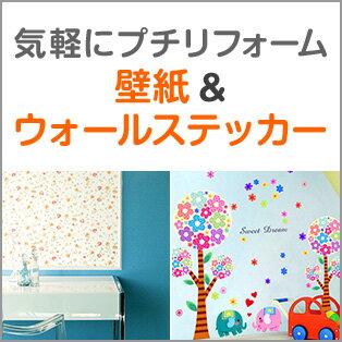 20150420_interior_wallpaper_314x314.jpg
