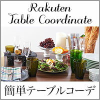 Rakuten table Coordinate