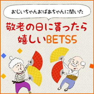 敬老の日に言ったら嬉しいギフトBEST5