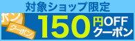 最大150円OFFクーポン