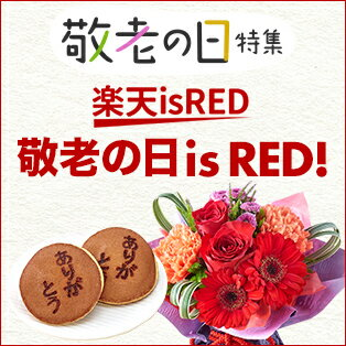 Rakuten is Red