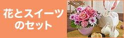 花とスイーツ