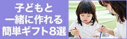 子どもと一緒に作れる簡単ギフト8選