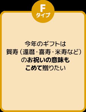 Fタイプ 今年のギフトは賀寿(還暦・喜寿・米寿など)のお祝いの意味も込めて贈りたい