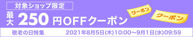 最大250円OFFクーポン
