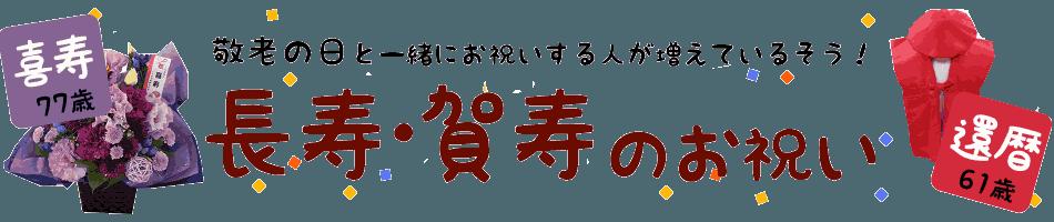 敬老の日と一緒にお祝いする人が増えているそう!長寿・賀寿のお祝い