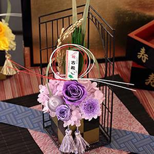 プリザーブド・賀寿70歳「古希のお祝い」