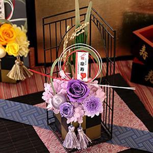プリザーブド・賀寿80歳「傘寿のお祝い」