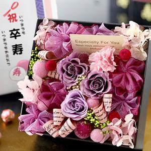 BOX賀寿90歳「卒寿の祝い」