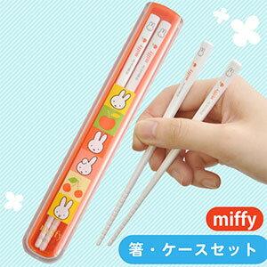ミッフィー  箸・ケースセット