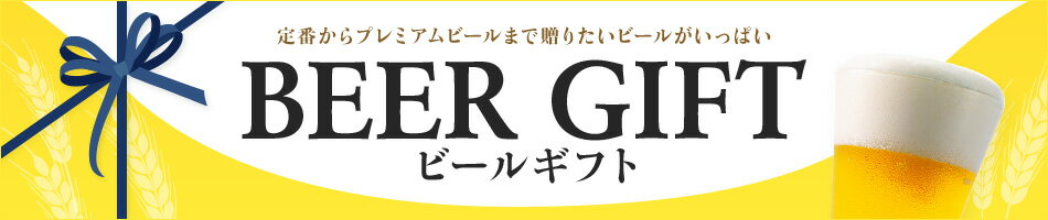 【楽天市場】ビールギフト★定番からプレミアムビールまで贈りたいビールがいっぱい