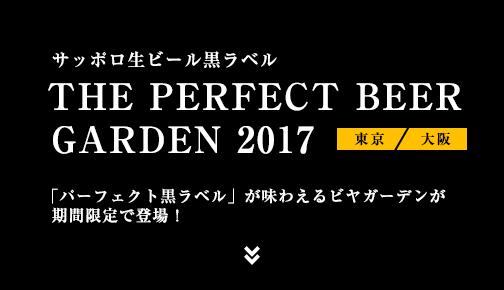 サッポロ生ビール黒ラベル THE PERFECT BEER GARDEN 2017「パーフェクト黒ラベル」が味わえるビヤガーデンが期間限定で登場!