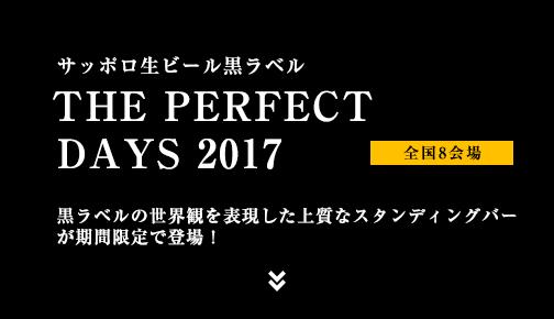 サッポロ生ビール黒ラベル THE PERFECT DAYS 2017 黒ラベルの世界観を表現した上質なスタンディングバーが期間限定で登場!