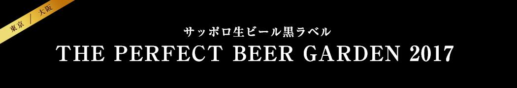 東京/大阪 サッポロ生ビール黒ラベル THE PERFECT BEER GARDEN 2017