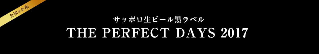 全国8会場 サッポロ生ビール黒ラベル THE PERFECT BEER DAYS 2017