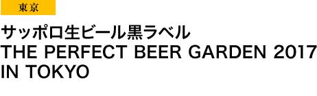 東京 サッポロ生ビール黒ラベル THE PERFECT BEER GARDEN 2017 IN TOKYO