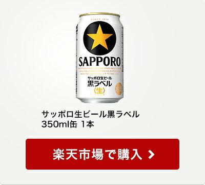 サッポロ生ビール黒ラベル 350ml缶 1本 楽天市場で購入