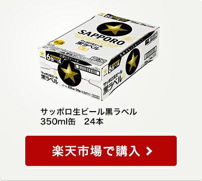 サッポロ生ビール黒ラベル 350ml缶 24本 楽天市場で購入