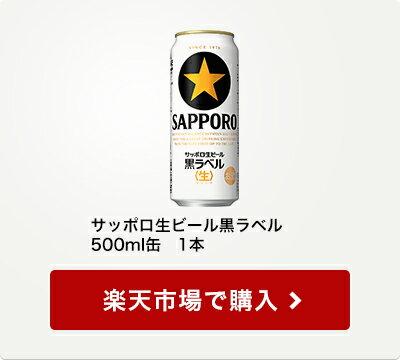 サッポロ生ビール黒ラベル 500ml缶 1本 楽天市場で購入