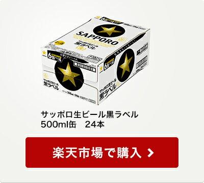 サッポロ生ビール黒ラベル 500ml缶 24本 楽天市場で購入