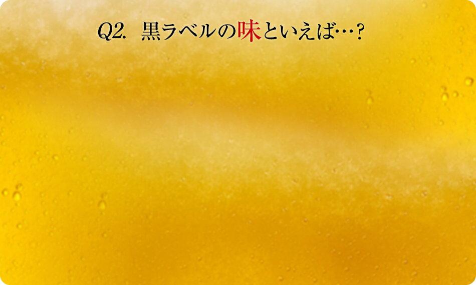Q2.黒ラベルの味といえば…?