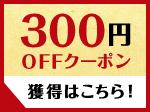 300円OFFクーポン 獲得はこちら!