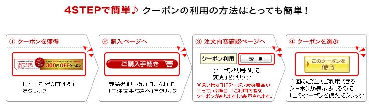 4ステップで簡単♪クーポンの利用の方法はとっても簡単 ①クーポンを獲得 ②購入ページへ ③注文内容確認ページへ ④クーポンを選ぶ