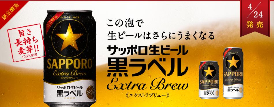 限定醸造 旨さ長持ち麦芽!!一部使用 この泡で生ビールはさらにうまくなる サッポロ生ビール黒ラベル エクストラブリュー 4/24発売