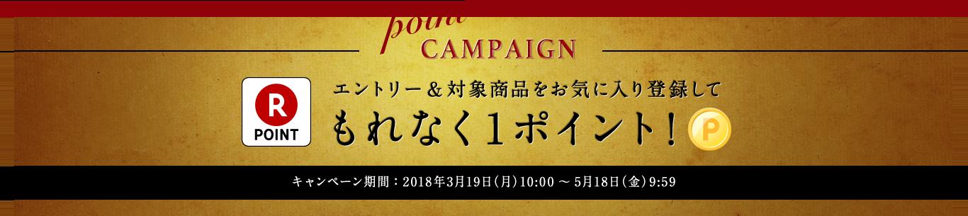 point CAMPAIGN エントリー&対象商品をお気に入り登録してもれなく1ポイント!キャンペーン期間:2018年3月19日(月)10:00 〜 18日(金)9:59