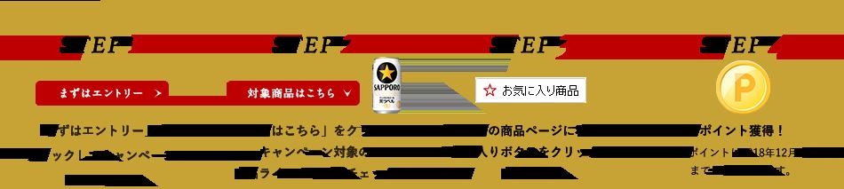 STEP1 「まずはエントリー」をクリックしてキャンペーンにエントリー STEP2 「対象商品はこちら」をクリックし、キャンペーン対象の商品ラインナップをチェック STEP3 楽天市場の商品ページに移動し、お気に入りボタンをクリックして商品を登録 STEP4 ポイント獲得!※ポイントは2018年月末までに付与されます。