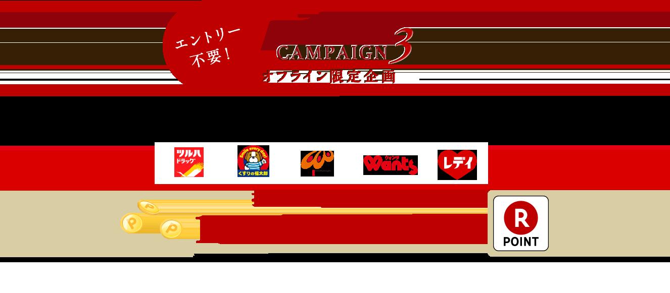 point CAMPAIGN2 エントリー&対象商品をお気に入り登録してもれなく1ポイント!