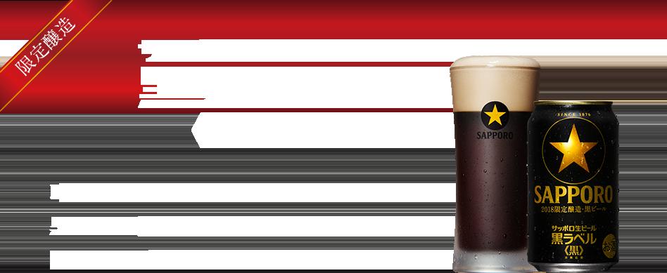 限定醸造 サッポロ生ビール黒ラベル《黒》 昨年限定発売し好評いただいた黒ラベル《黒》を、本年も「黒の日」(9月6日)に合わせて限定発売。