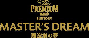 SUNTORY The PREMIUM MALT'S MASTER'S DREAM 醸造家の夢