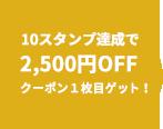 10スタンプ達成で2,500円OFFクーポン1枚目ゲット