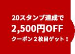 10スタンプ達成で2,500円OFFクーポン2枚目ゲット