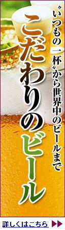 いつもの一杯から世界中のビールまで こだわりのビール