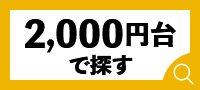 2,000円台で探す
