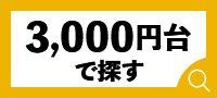 3,000円台で探す