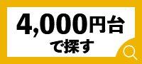 4,000円台で探す