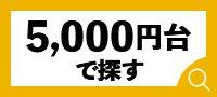 5,000円台で探す