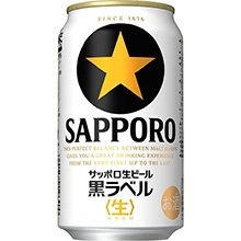サッポロ 生ビール黒ラベル