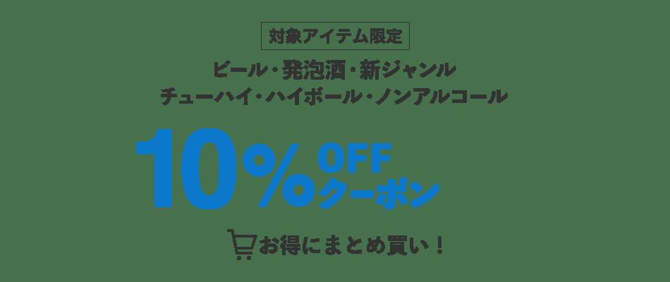 対象アイテム限定 ビール・発泡酒・新ジャンル チューハイ・ハイボール・ノンアルコール 10%OFFクーポン お得にまとめ買い!
