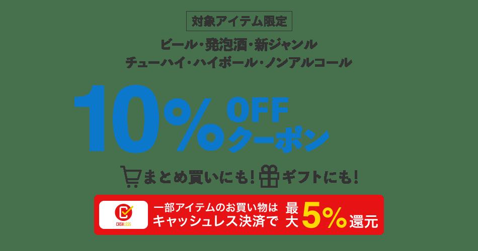 ビール・発泡酒・新ジャンル・チューハイ・ハイボール・ノンアルコール10%OFFクーポン